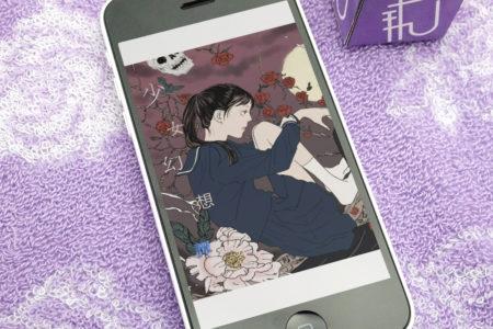 【敵情視察】伊藤なむあひ『少女幻想譚』が〈隙間社電書〉の第1弾だった理由