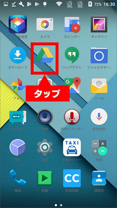 読む方法android08