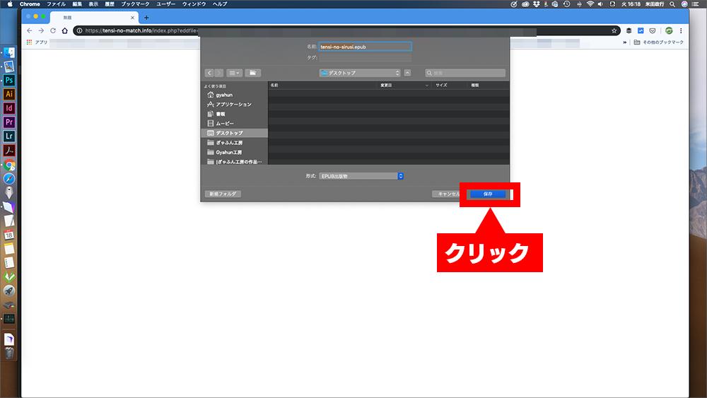 読む方法mac02